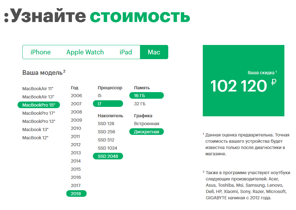 trade-in на MacBook и Apple Watch