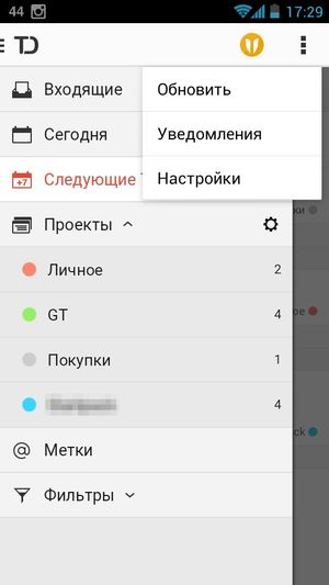 Todoist для Android